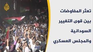 تعثر المفاوضات بين قوى التغيير السودانية والمجلس العسكري