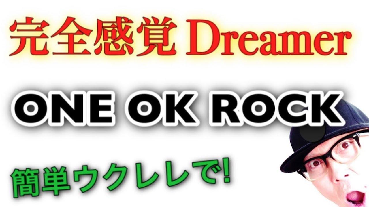 ONE OK ROCK - 完全感覚Dreamer【ウクレレ 超かんたん版 コード&レッスン付】GAZZLELE