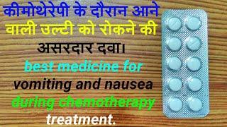 emeset 8 medicine|review|कीमोथेरेपी के दौरान आने वाली उल्टी को रोकने की असरदार दवा|emeset 8 tablet..