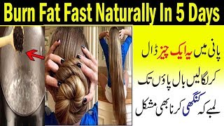 How To Grow Hair Fast Naturally In Urdu/Hindi || Beauty Tips For Girls | Anam Home Remedy