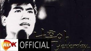 [Official Audio] 나훈아(Na Hoon-A) - 머나먼 고향