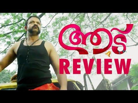 Aadu Oru Bheekarajeeviyanu (ആട് ) Movie review - Jayasurya,Vijay babu