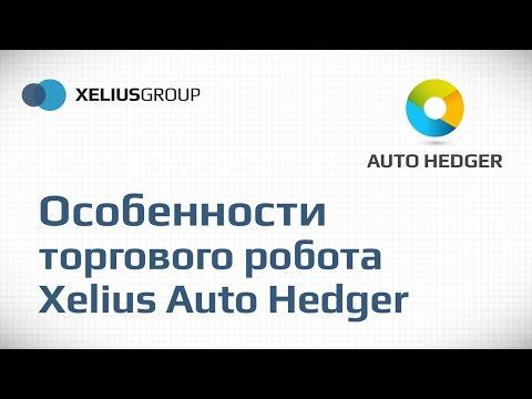 Особенности торгового робота Xelius Auto Hedger
