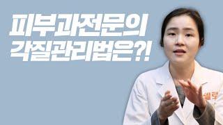 [각질제거 하지마라 2탄] 피부과전문의 각질제거법은?
