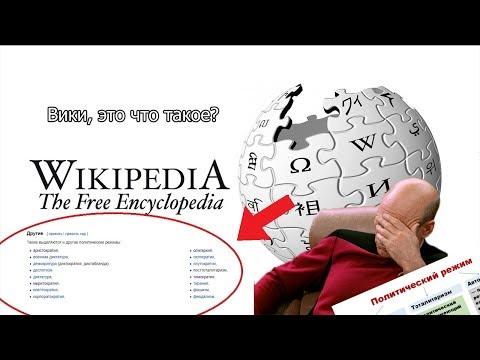 Видео Википедия что это такое простыми словами