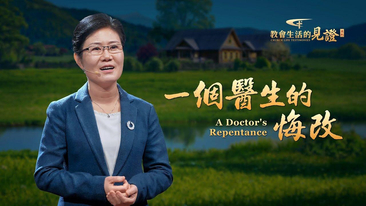 基督徒的经历见证《一个医生的悔改》【舞台版】
