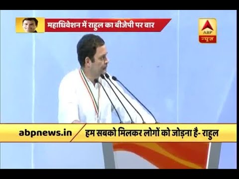 Congress can unite the nation and take it forward: Rahul Gandhi at Congress' Plenary Sessi