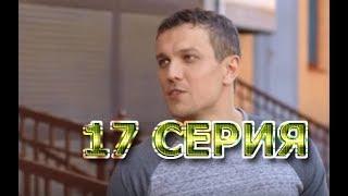 Молодежка 6 сезон 17 серия - Полный анонс