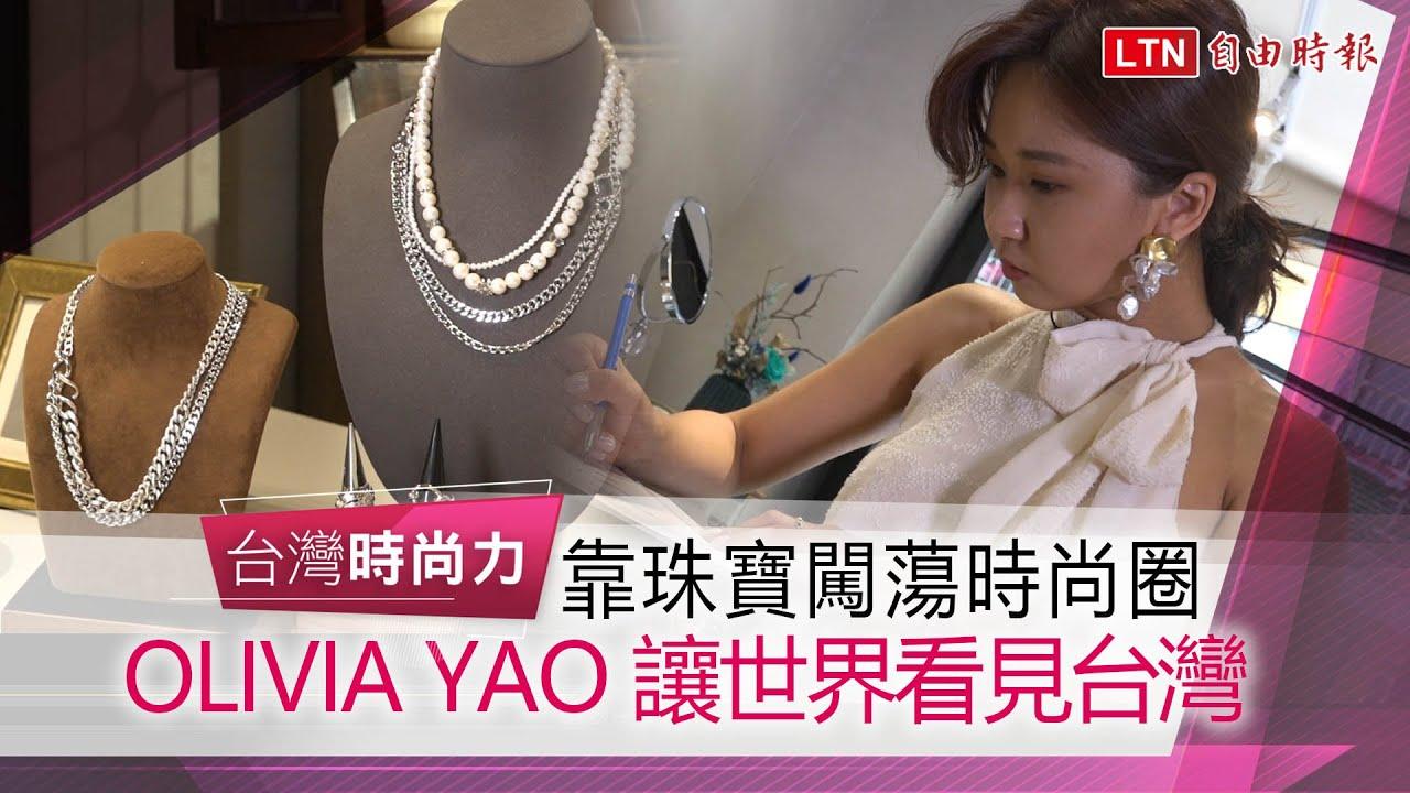《台灣時尚力》靠珠寶闖蕩時尚圈 OLIVIA YAO 讓世界看見台灣