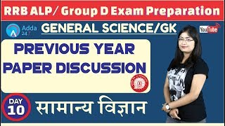 RRB ALP/ GROUP D   Previous Year Paper Discussion By Antara Mam   GS/GK   Day-10