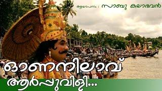 Aarppuvili... | Onanilavu | Sabu Kalabhavan