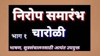 निरोप समारंभ चारोळ्या/nirop Samarambh charolya/ चारोळी मराठी/nirop charolya /शायरी/Snehankur Deshing