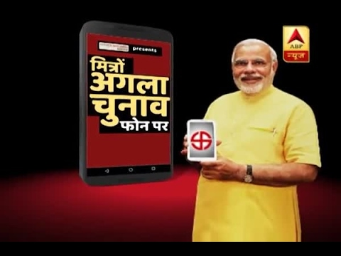 Ghanti Bajao: Next Lok Sabha elections will be fought via mobile phones, says PM Modi