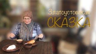 SHASHiKи | ЗЛАТОУСТОВСКАЯ СКАЗКА | 10 серия | реалити-шоу