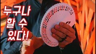 마술사처럼 카드 피는 방법! 초보자도 쉽게 할 수 있는 노하우 대공개!  니키