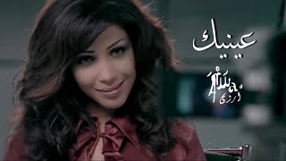 أروى - عينيك  (فيديو كليب)   Arwa - Einek 2007