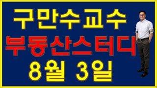 8/3 구만수교수 부동산스터디  20200803