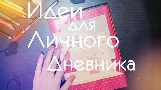 МОЙ ЛИЧНЫЙ ДНЕВНИК / Идеи Оформления / ОБЛОЖКА / SmashBook / ArtBook|NikyMacAleen
