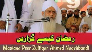 Ramzan Kaise Guzarain | Maulana Peer Zulfiqar Ahmed Naqshbandi D.B