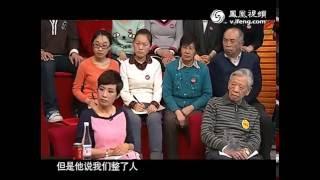 凤凰宽频 2013 03 11全民相对论 文革症候群(张红兵害母)