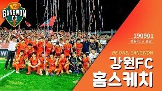 20190901 강원FC 경남전 홈스케치