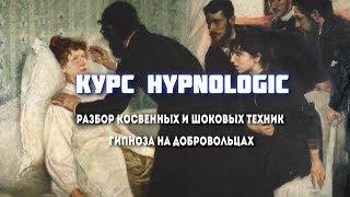 Обучение гипнозу Hypnologic. Разбор косвенных и шоковых техник гипноза на добровольцах