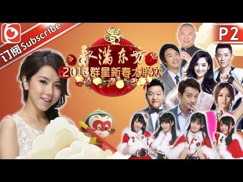 2016东方卫视春节联欢晚会《春满东方》(中) Shanghai TV Spring Festival Gala【东方卫视官方超清】