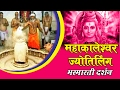 Bhashma Aarti Ujjain  - Mahakaleshwar Jyotirling | Maha Shiv Ratri #full Hd Exclusive)# Ambey Bhakti video