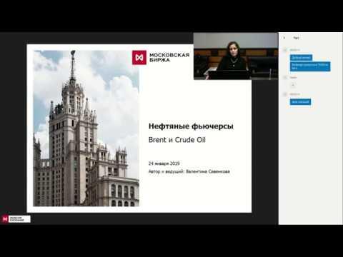 Нефтяные фьючерсы на Московской бирже: FAQ