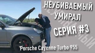 """Неубиваемый умирал. Порвали приводной ремень на трассе. """"НЕУБИВАЕМЫЙ"""" Porsche Cayenne Turbo 955 #3"""