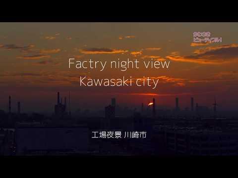 Factry night view,  Kawasaki city/かわさきビューティフル!