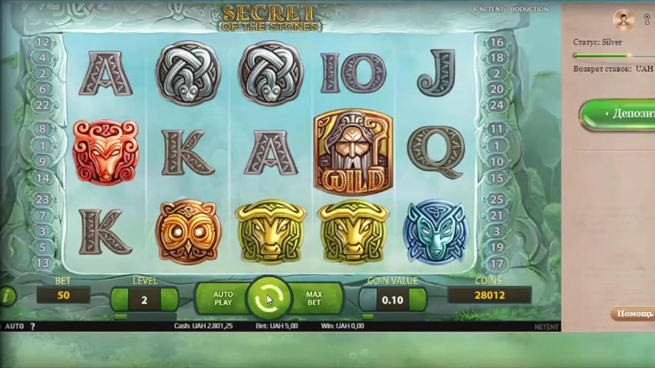 Secret Of The Stones слот Netent - Играть бесплатно в игровой автомат