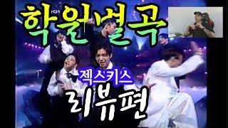 [젝키2편] 신인이라는 엄청난 에너지 '학원별곡' /  Sechs Kies - 學園別曲 / 리뷰편 (Revi…