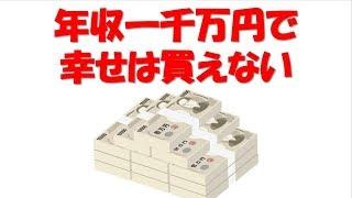 神田アナが落ちた日村の推定年収がヤバイww 金に目がくらんでも仕方ないw