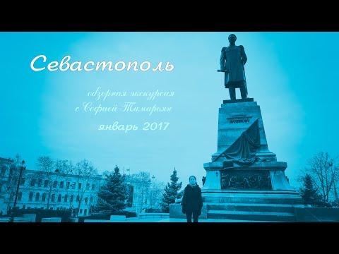 Севастополь - Обзорная Экскурсия (январь 2017)