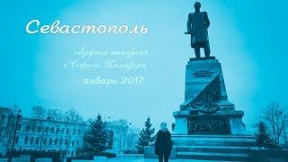 видео Экскурсии по Севастополю