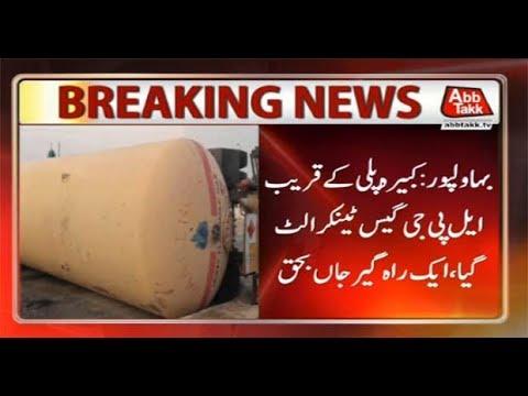 1 Dead as LPG Gas Tanker Turns Turtle in Bahawalpur