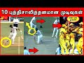 Top 10 புத்திசாலித்தனமான முடிவுகள் | Top 10 Best Presence of Mind Moments in Cricket History