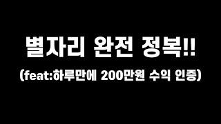 별자리 완전 정복 !! (feat:하루만에 200만원 …