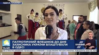 День захисника України в Одесі