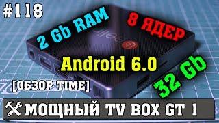 Обзор TV Box Beelink GT 1 из Китая