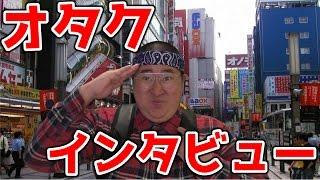 【オタッチ】キチガイ少年の次はこいつだ!オタク秋葉原にてインタビューを受ける。【タイチ】