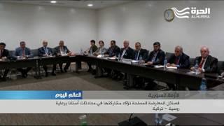 فيما الجبهات مشتعلة... فصائل المعارضة السورية بين رافض ومشارك في محادثات آستانا