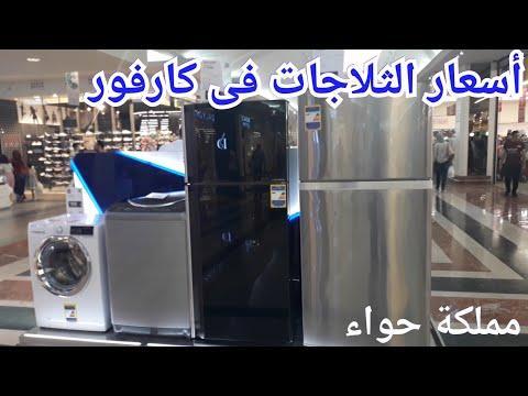 أسعار الثلاجات فى كارفور أغسطس 2019/#مملكة_حواء