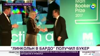 Букеровскую премию вручили американскому писателю Джорджу Сондерсу - МИР24