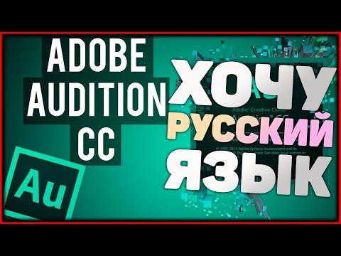 Как поменять язык на Русский в Adobe Audition CC 2019 ? Меняем язык в Adobe Audition на Русский !