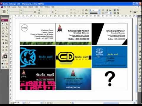 ออกแบบนามบัตรด้วย In Design CS3.mp4