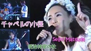 2000年:原田真二ライブ(明治神宮の杜)、スペシャルゲスト:松田聖子。 演奏...