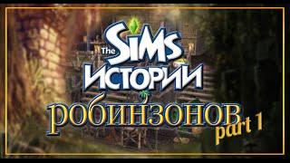 The Sims 2. Истории Робинзонов. #1.