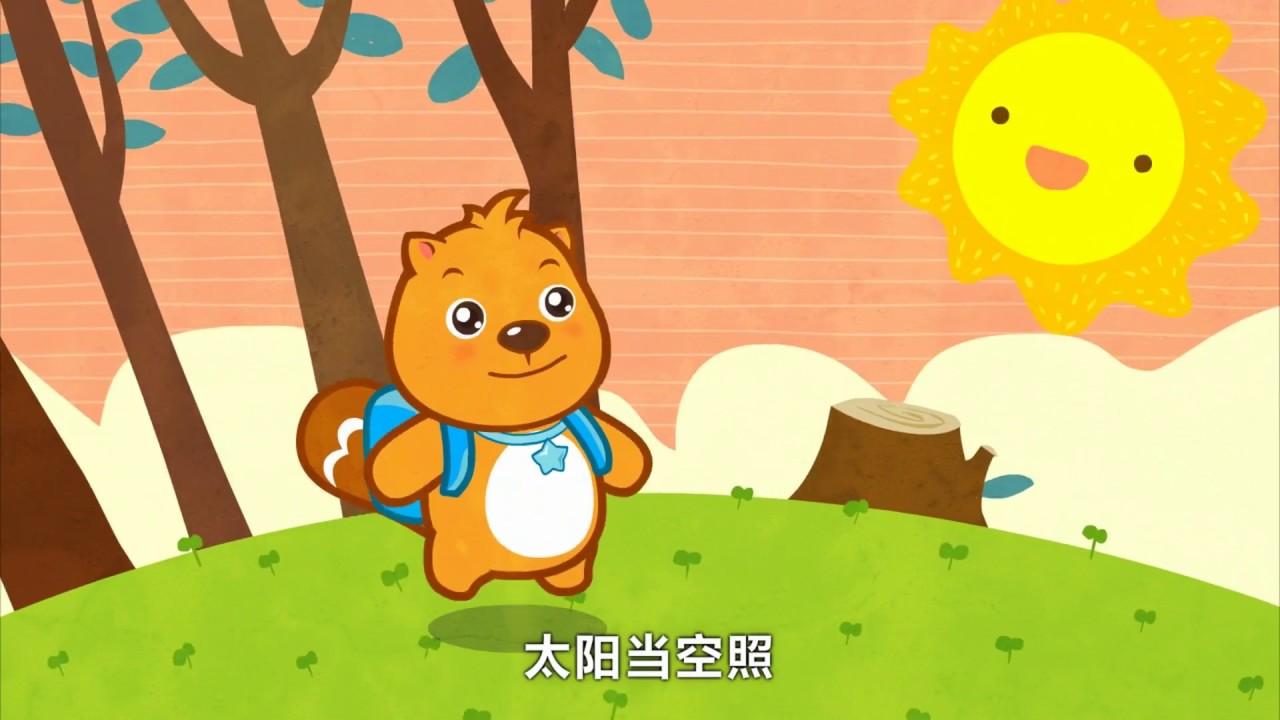 上學歌 | 中文兒歌 | 經典童謠 | 最好的兒歌 | 卡通動畫 | 貝瓦兒歌 - YouTube